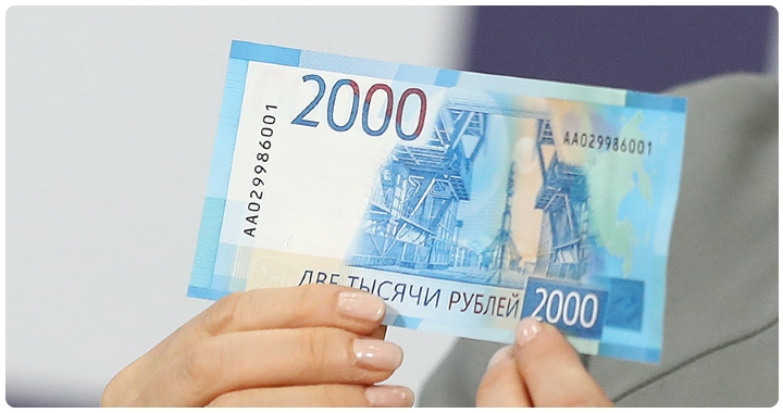 New-rouble-200