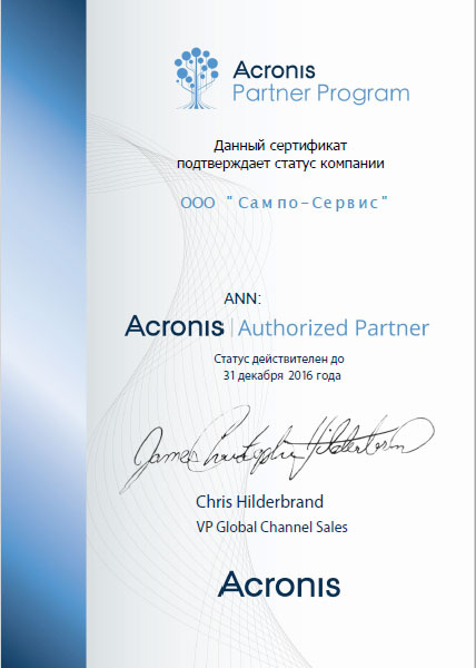 Acronis-certificate